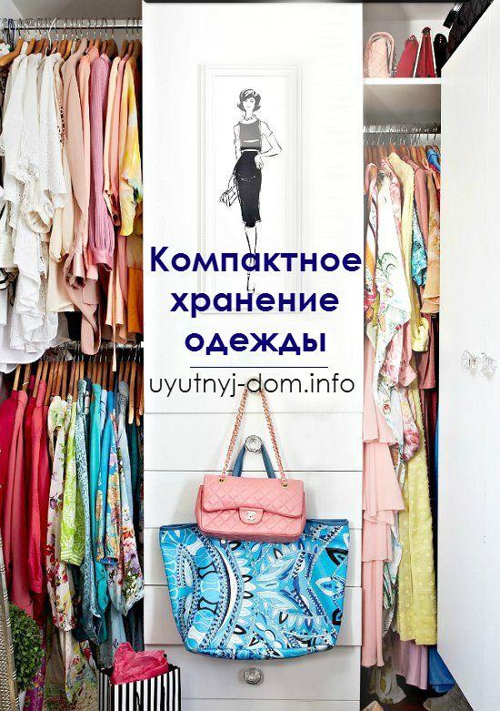 Компактное хранение одежды: 9 идей, освобождающих пространство в шкафу