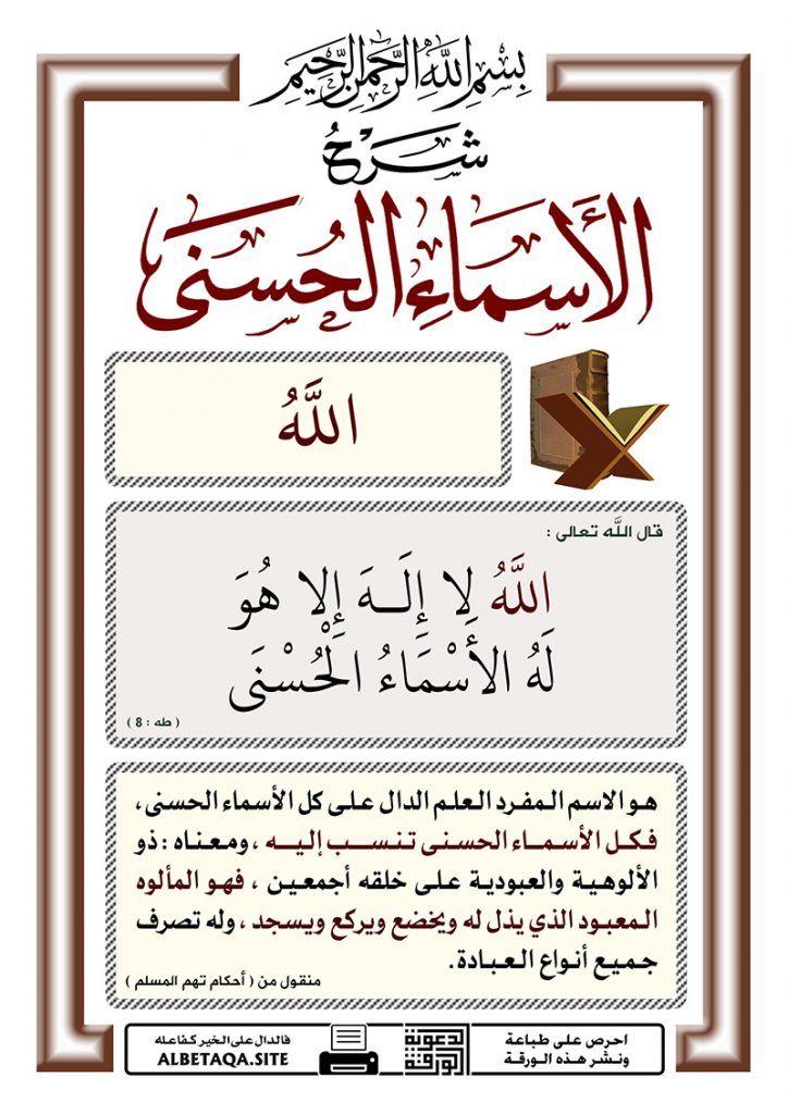 سلسلة ورقات شرح الأسماء الحسنى موقع البطاقة الدعوي In 2020 Islamic Love Quotes Bullet Journal Words Quotes