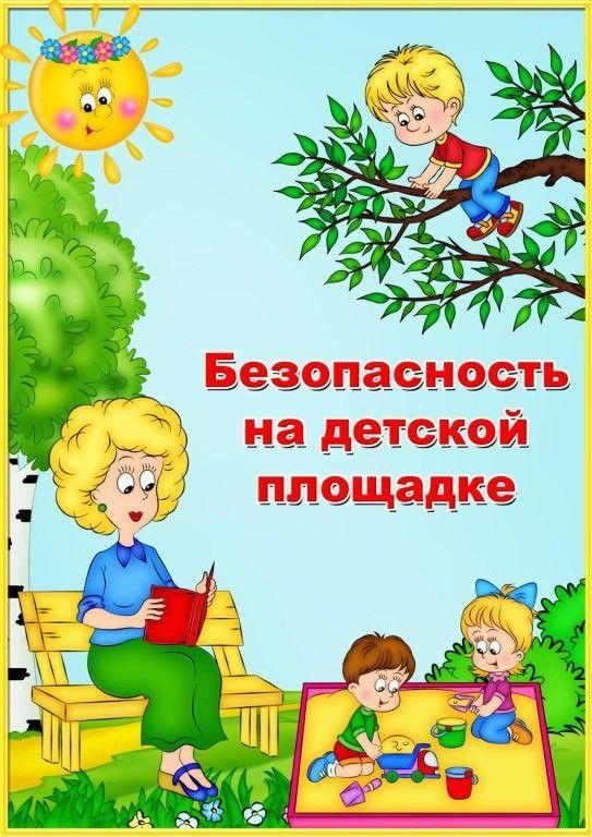 Наглядные пособия для детского сада — Фото | OK.RU в 2020 ...