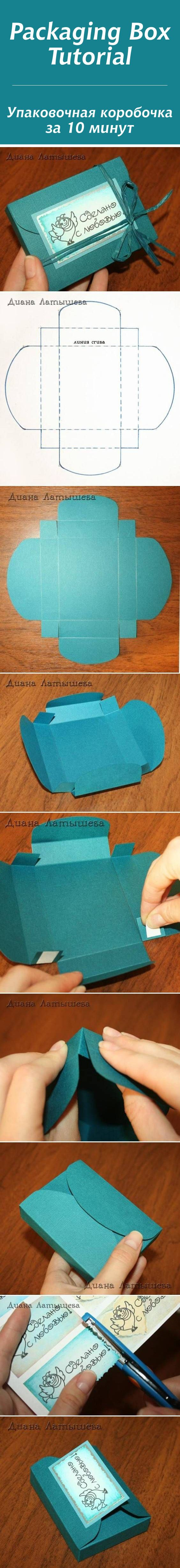 Как сделать упаковочную коробочку за 10 минут / Packaging Box Tutorial