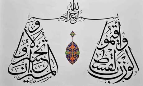 وأقيموا الوزن بالقسط ولا تخسروا الميزان مخطوطة لـ خضير البورسعيدي