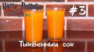 Картинки по запросу тыквенный сок гарри поттер