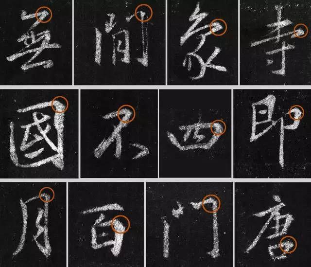 秘笈 ▏方圆相济——《怀仁集王羲之圣教序》