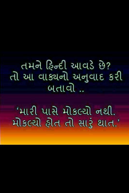 Tamne hindi aavde che ?
