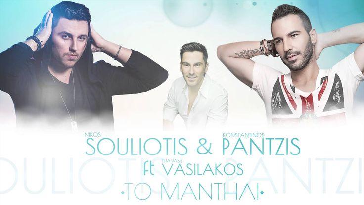 To Mantili - Konstantinos Pantzis & Nikos Souliotis ft. Thanasis Vasilak...
