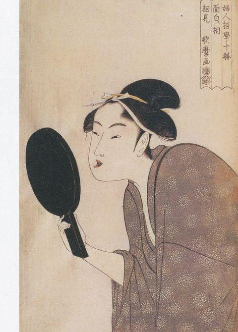 Kitagawa Utamaro : 喜多川歌麿 婦人相学十躰 面白キ相'(1789~1801年)