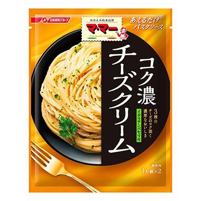 マ・マー あえるだけパスタソース <チーズクリーム> - 食@新製品 - 『新製品』から食の今と明日を見る!