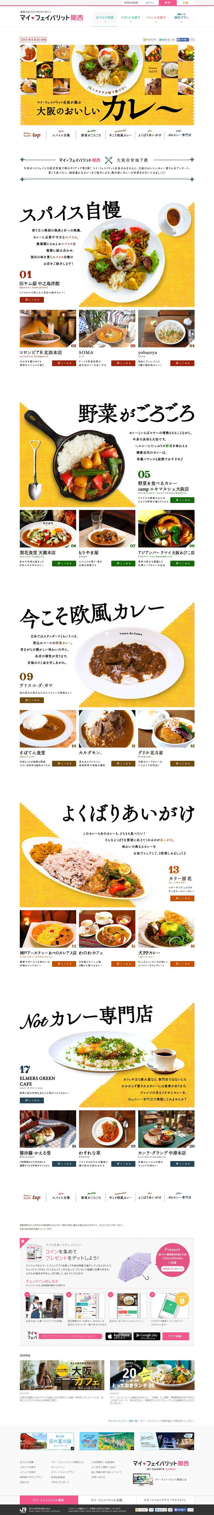 【特集Vol.98】マイ・フェイバリット会員が選ぶ 大阪のおいしいカレー:マイ・フェイバリット関西