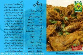 Dum Chicken Recipe in Urdu & English by Rida Aftab Masala TV | 2015 Pakistani Dresses Fashion, Urdu Hair Beauty Tips, Mehndi Designs, Zubaida Tariq Totkay, Recipes