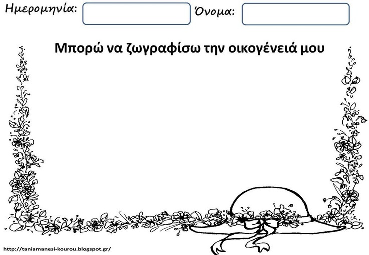 ΕΛΕΥΘΕΡΑ ΦΥΛΛΑ ΕΡΓΑΣΙΑΣ ΚΑΙ ΕΞΩΦΥΛΛΑ ΓΙΑ ΤΟΥΣ ΦΑΚΕΛΟΥΣ ΕΡΓΑΣΙΩΝ ΣΤΟ ΝΗΠΙΑΓΩΓΕΙΟ - http://taniamanesi-kourou.blogspot.gr/