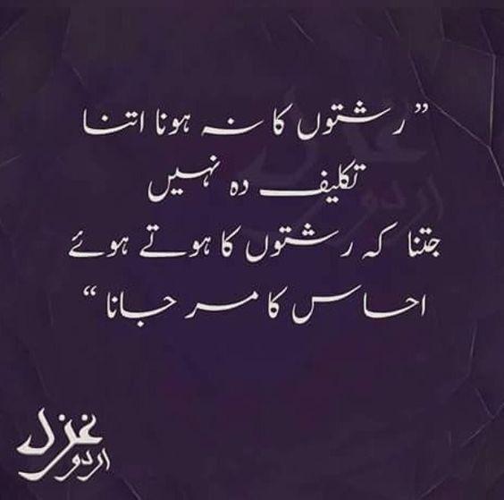 12 Rishte Quotes in Urdu - Quotes on Rishtey in Urdu ...