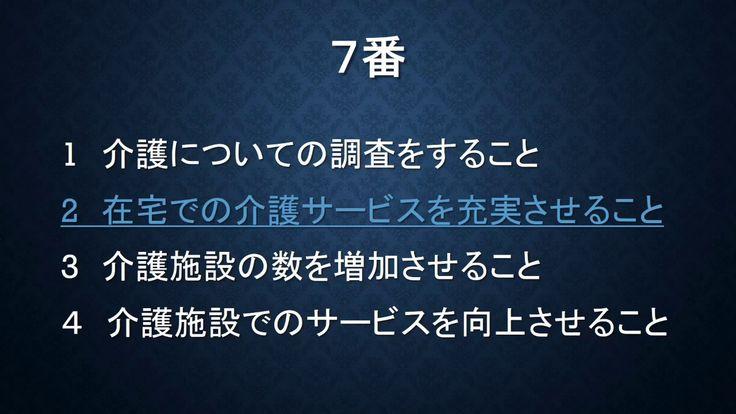 Japanese-Language Proficiency Test (JLPT) N1 #36