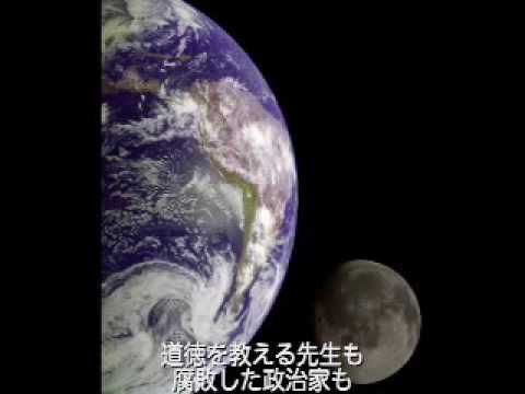 """Pale Blue Dot - Japanese sub (カール・セーガン、日本語字幕) カール・セーガン (1938〜1996) 天文学者。アメリカ生まれ。NASAの惑星探査計画にたずさわったほか、地球外知性探査計画(SETI)の推進や一般向けの啓蒙書などで知られる。   1990年、セーガンは当時、太陽系を離れつつあったボイジャー1号に、地球をふくむ太陽系の惑星すべての写真を撮らせることを提案した。のちに """"Pale Blue Dot"""" と呼ばれることになるこの写真では、地球はひとつの点にしか見えず、画質も悪いものだったが、天文学上もっとも重要な10大写真のひとつに選ばれることになる。  この映像は、その写真 Pale Blue Dot に対して、セーガンがおこなった解説に映像を付加したもの。オリジナルの動画は http://www.youtube.com/watch?v=p86BPM... 肉声はセーガン自身で、おそらくもともとの音声はTV番組「COSMOS」からとられたものと思われる。日本語字幕の作成にあたっては最初に簡単な解説をくわえた。"""