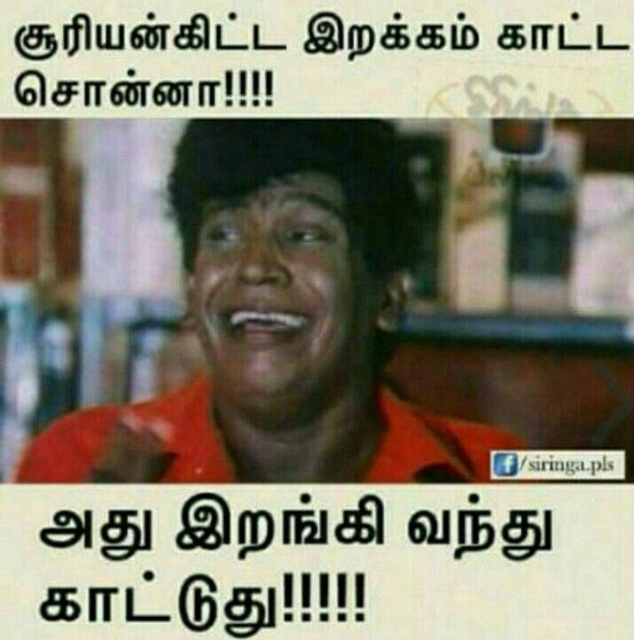 Comedy Comedy Quotes Funny Motivational Quotes Tamil Funny Memes