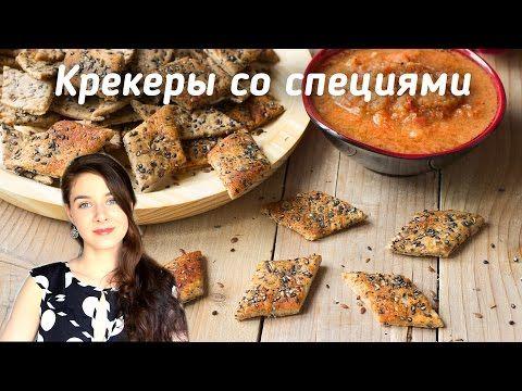 Солёное печенье-крекеры со специями. Рецепт с фото и видео | Добрые вегетарианские рецепты с фото и видео