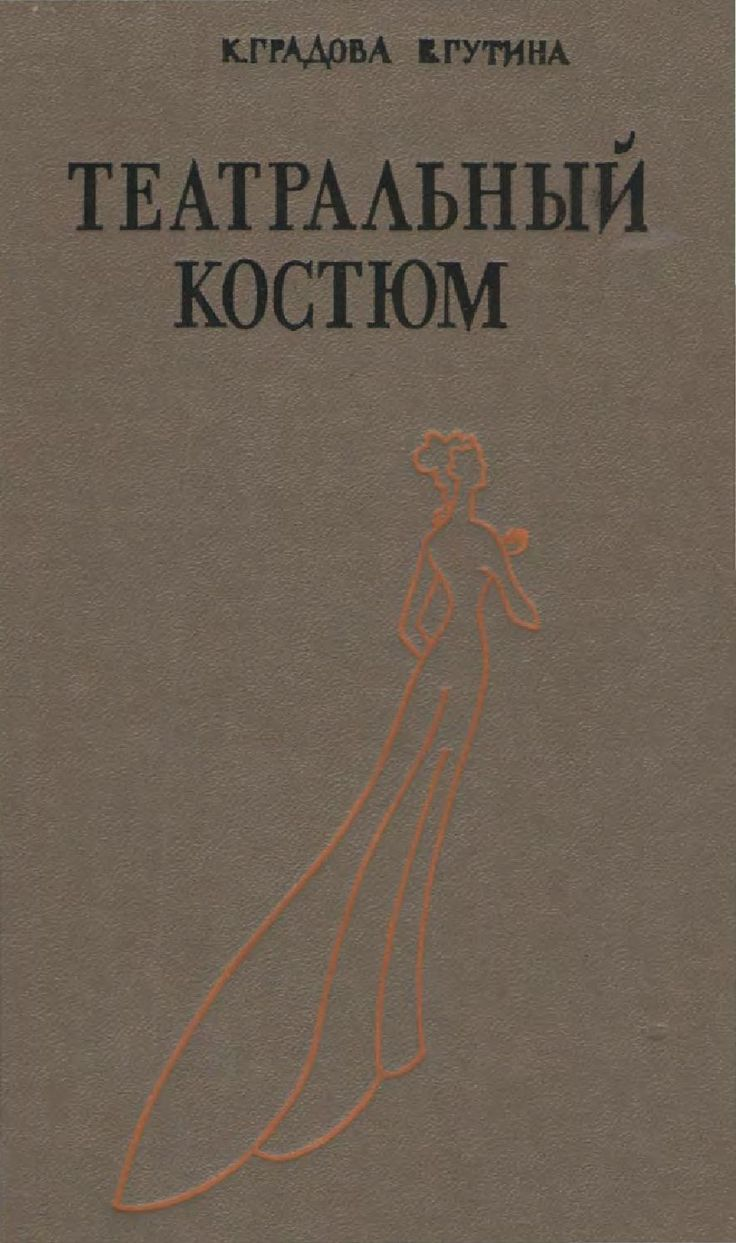 Градова К.В. - Театральный костюм. Книга 1. Женский костюм - 1976.pdf