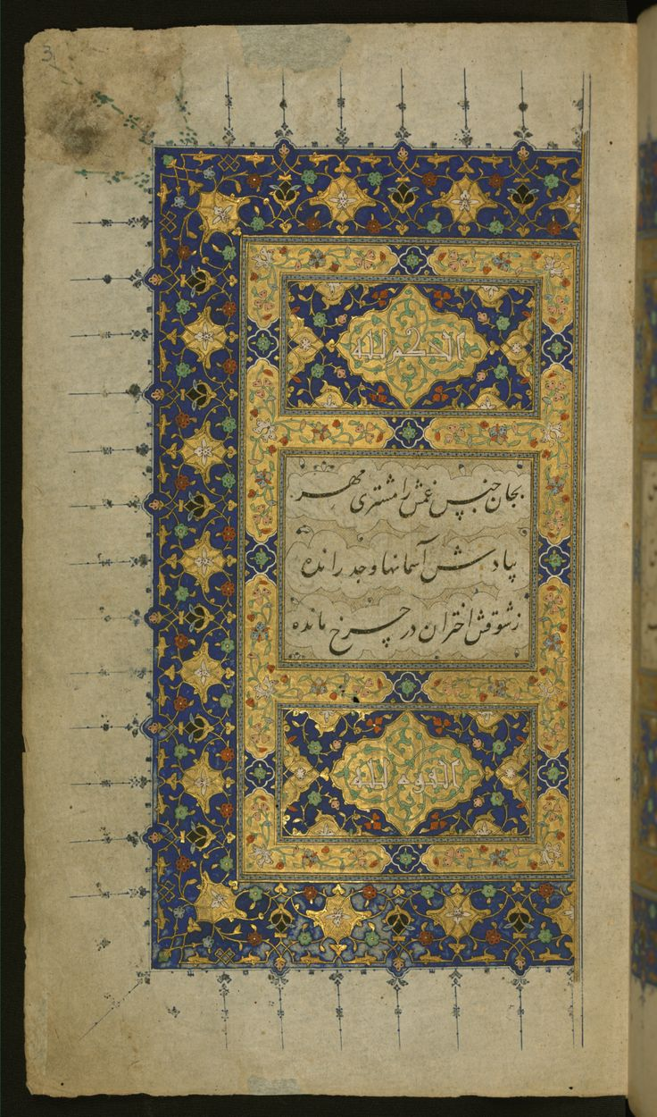This folio from Walters manuscript W.627 is the left side of a double-page illuminated incipit with inscriptions in the upper and lower panels in New Abbasid (Broken Cursive) Style, reading al-'uzmah li-LLah and al-qudrah li-Llah, respectively.