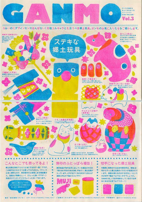 GANMO Vol.3. JAM置き広場 | レトロ印刷JAM