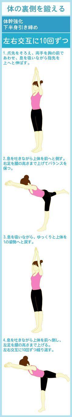 背中と同時に下半身の強化にもつながるエクササイズ