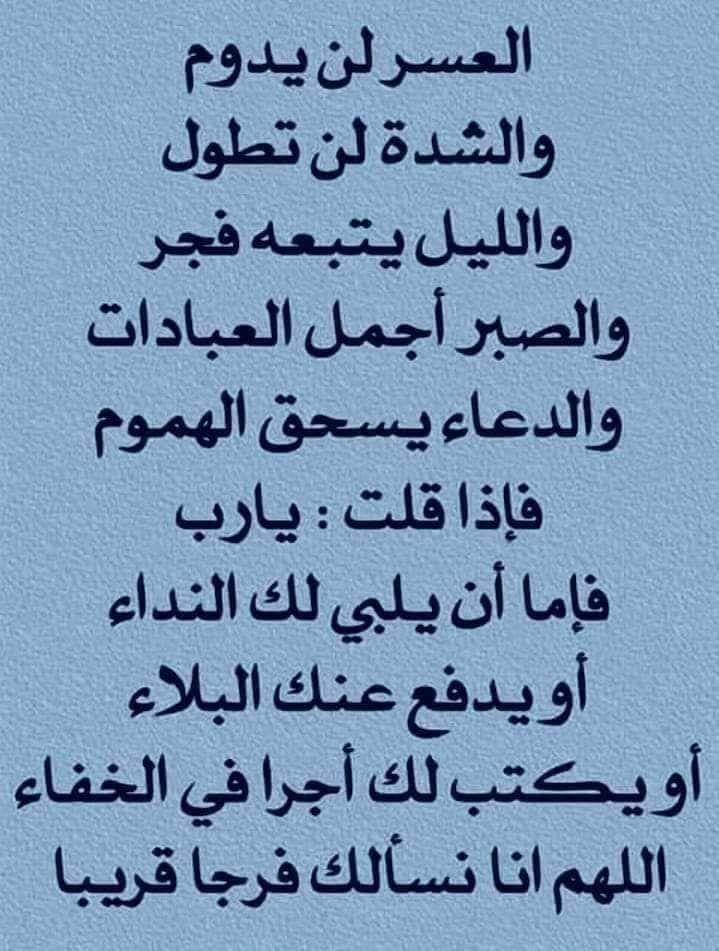 Pin By Essam On Duaa دعاء In 2020 Arabic Calligraphy Math Calligraphy