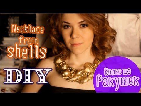 Gorgeous massive necklace from shells DIY   Массивное колье из ракушек своими руками - YouTube