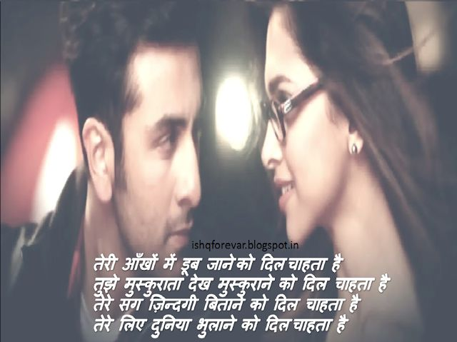 ishq forever: