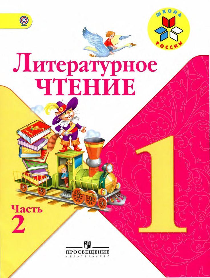 СКАЧАТЬ БЕСПЛАТНО!!! http://goo.gl/4eWzsO http://goo.gl/FSBX7p Литературное чтение. 1 класс.Часть 2. ФГОС Климанова, Горецкий, Голованова ГДЗ,РЕШЕБНИКИ,УЧЕБН...