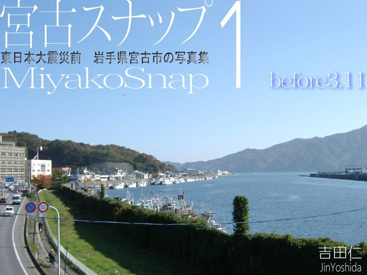 『宮古スナップ 1』 Miyako Snap 1 東日本大震災前 岩手県宮古市の写真集 - 吉田仁   ブクログのパブー