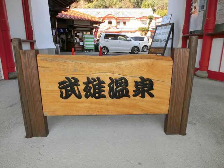 Takeo Onsen in saga prefecture( takeo hot springs)