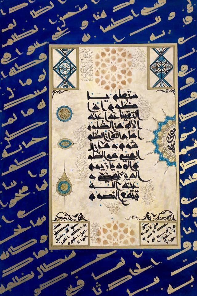 Justice By Sami Gharbi - Tunisia Ink, Oil and Acrylic on Canvas  الخطوط : كوفي قديم . قيرواني . مغربي 80x120cm www.facebook.com/samicalligrapher www.behance.net/samigharbi www.pinterest.com/samigharbi www.artmajeur.com/samicalligrapher #arabiccalligraphy #samigharbi #calligraphiearabe #arabicart