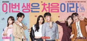 Download Drama Korea Because This Is My First Life (2017) Subtitle Indonesia