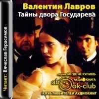 Аудиокнига Тайны двора Государева Валентин Лавров