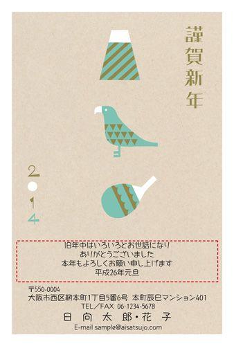 「一富士、二鷹、三茄子」をモチーフにしました。すてきな初夢をどうぞ。レトロモダン年賀状デザイン♪