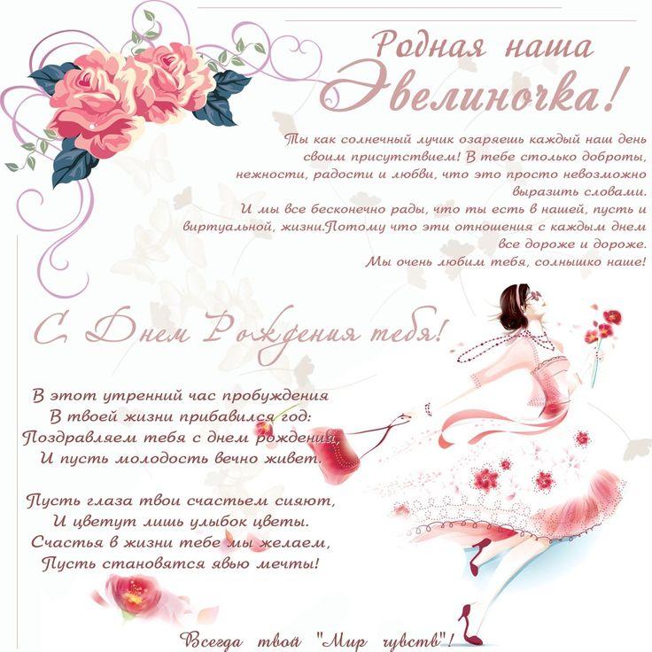 Поздравительные открытки эвелина с днем рождения