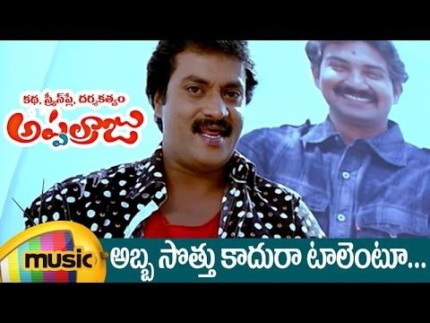 Abba Sotthu Full Song from Katha Screenplay Darsakatvam Appalaraju Telugu movie on Mango Music, ft. Sunil, Swati Reddy. Brahmanandam, Tanu Roy. Directed by R...