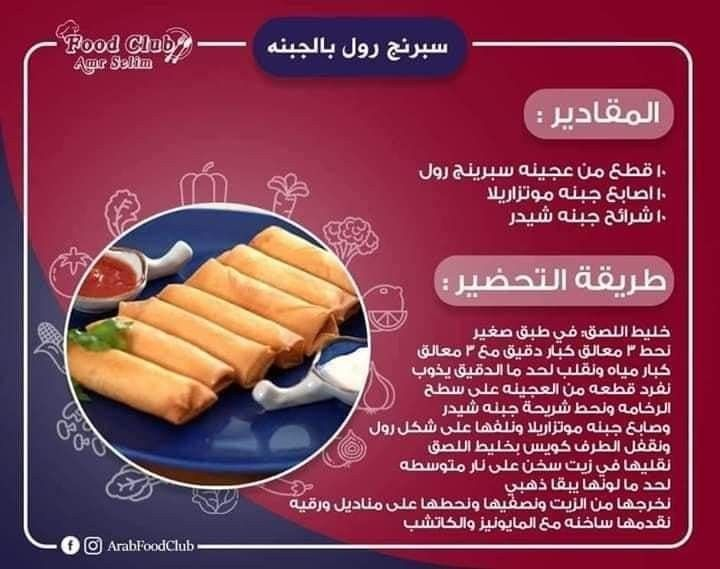 Pin By Samia Ibrahim On Recipes Food Club Food Recipes