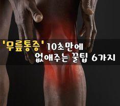 '무릎통증' 10초만에 없애주는 꿀팁 6가지 무릎통증의 원인은 나이에 따라 그 이유가 다 다른데요! 보통 청년층은 슬개골 연화증, 중년 이후에는 퇴행성 관절염의 영향으로 무릎에 통증이 온다고 합니다. 무릎통..