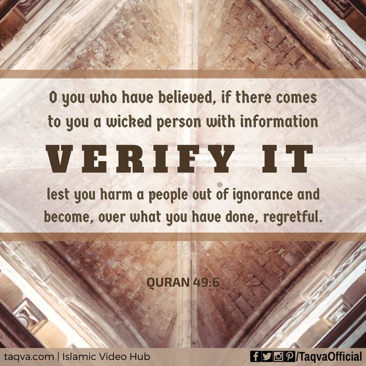 """""""O you who have believed, if there comes to you a wicked person with…"""