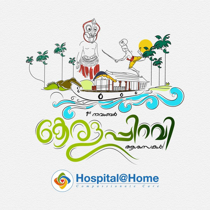 kerala piravi 2019 Special day, Special, Art