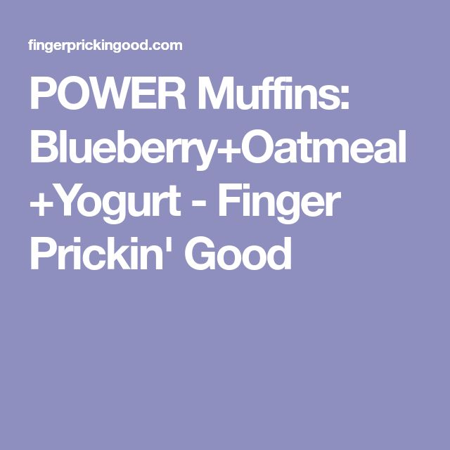 POWER Muffins: Blueberry+Oatmeal+Yogurt - Finger Prickin' Good