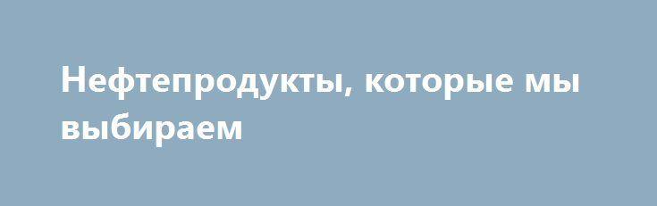 Нефтепродукты, которые мы выбираем http://www.nftn.ru/blog/nefteprodukty_kotorye_my_vybiraem/2016-07-04-1803  При создании компании ТНК-ВР три года назад, одной из первоочередных задач стало внедрение новых технологий в производство. Передовые технологии нашли применение во всех направлениях деятельности Компании, в том числе в области переработки и сбыта.  Основной целью БН «Переработка и Торговля» является увеличение нетбэков за счет переработки добытой нефти. Для достижения поставленной…