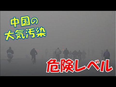 """【大気汚染、大迷惑アルヨ!!!】そら真っ白!? 中国・北京の大気汚染、""""危険レベル""""→2ch「支那人民は勝手に滅びろwww」"""