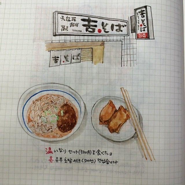 ha_ss 140626 #ほぼ日手帳 #hobonichi #イラスト #illust #赤坂 #吉そば #温いなりセット | Use Instagram online! Websta is the Best Instagram Web Viewer!