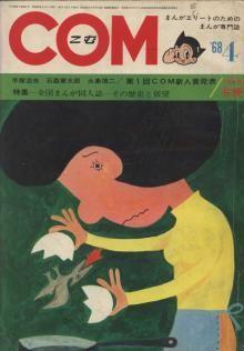 和田誠 雑誌COM表紙