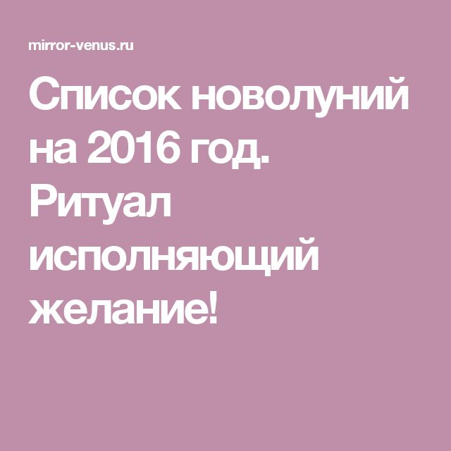Список новолуний на 2016 год. Ритуал исполняющий желание!