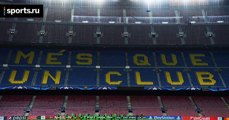 «Больше, чем клуб». История легендарного слогана «Барселоны» - Уважаемый эксперт - Блоги - Sports.ru