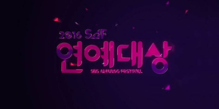 2016 SBS Entertainment Awards