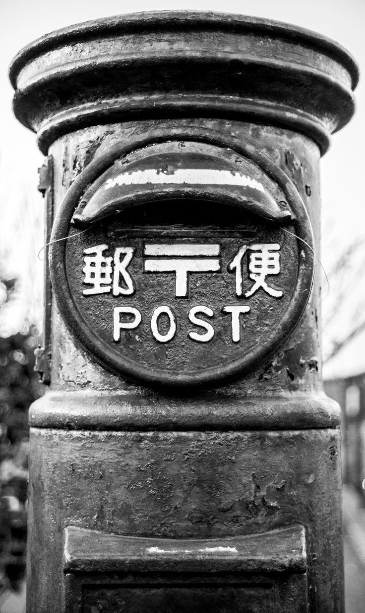 Japanese mail box