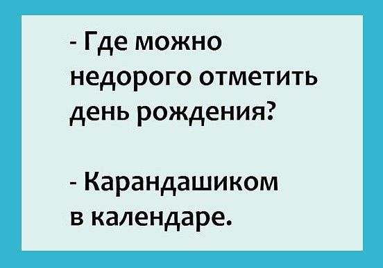 Планы на день рождения ))