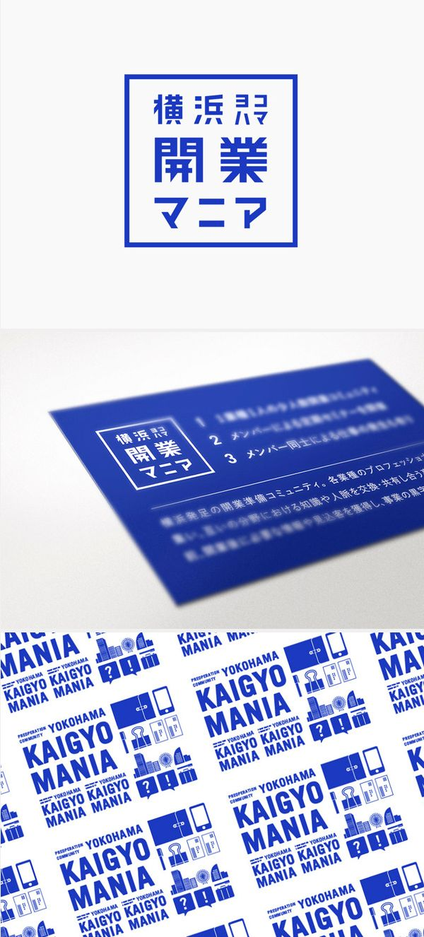 Yokohama Kaigyo Mania  Timelord_Chump: This brand seems to be trying to make itself look traditional by using dark blue and boxed shapes